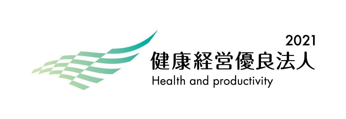 2021健康経営優良法人